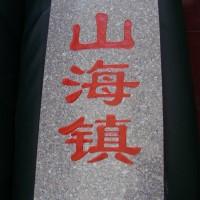 大量提供大理石雕刻加工 瓷砖雕刻加工 欢迎咨询
