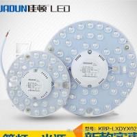 LED吸顶灯透镜改造板 新款灯具光源模组功率10/18/24瓦