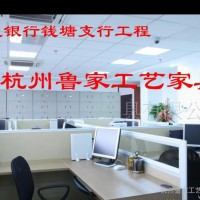 杭州办公家具厂,办公家具,屏风家具,银行--华夏银行钱塘支行