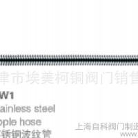天津埃美柯 GW1-90不锈钢波纹软管 塑封下水管花洒软管9