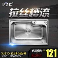 【伊诗佳**批发一体成型304圆拉丝洗碗盘HL-6243水槽
