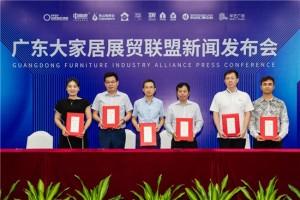 五大产业基地联动广东大家居展贸联盟成立